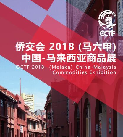 melaka-exhibition-2018.jpg